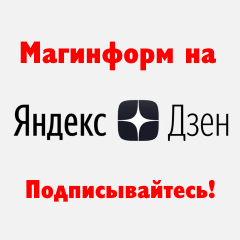 Реклама на Магинформ